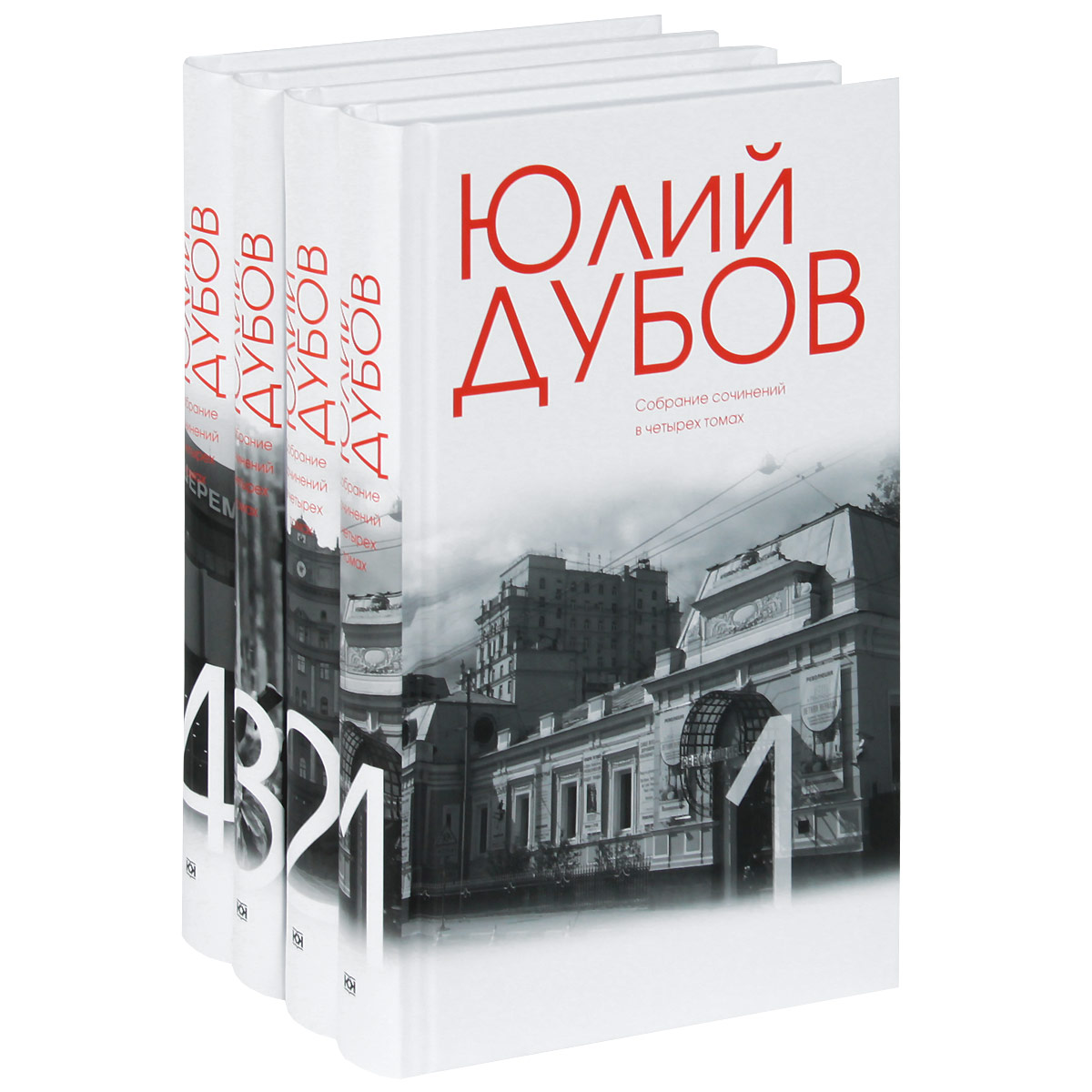 Юлий Дубов Юлий Дубов. Собрание сочинений (комплект из 4 книг)