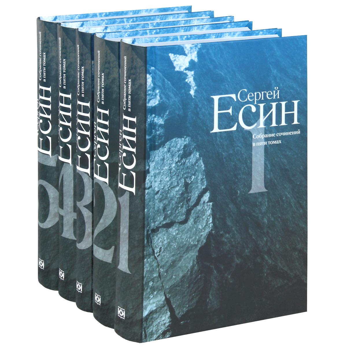 Сергей Есин Сергей Есин. Собрание сочинений (комплект из 5 книг)