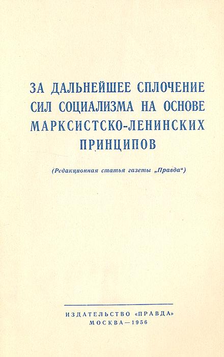 За дальнейшее сплочение сил социализма на основе марксистско-ленинских принципов за дальнейшее сплочение сил социализма на основе марксистско ленинских принципов