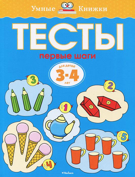 О. Н. Земцова Тесты. Первые шаги. Для детей 3-4 лет