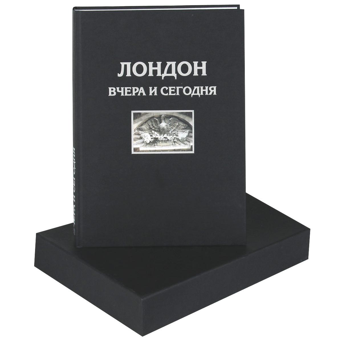 В. Катамидзе, Н. Юдин Лондон вчера и сегодня (подарочное издание)