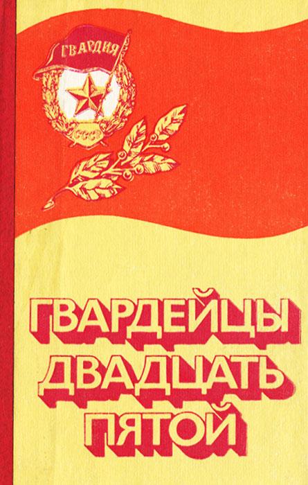 А. П. Дикань Гвардейцы двадцать пятой п сакович действия суворова в турции в 1773 году