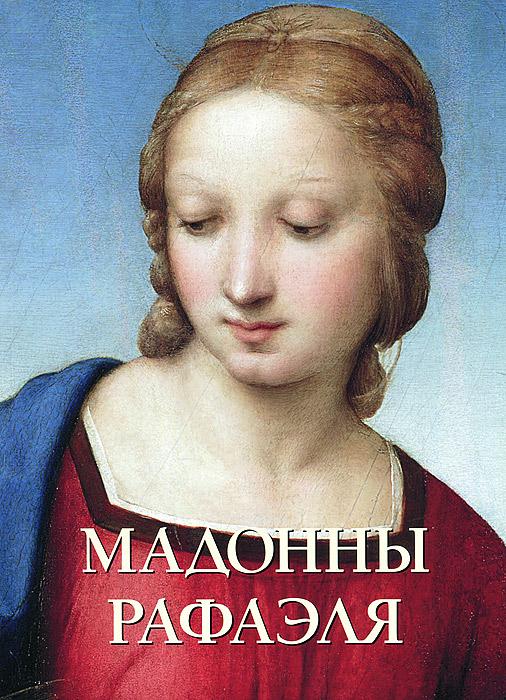 Елена Милюгина Мадонны Рафаэля сушкевич елена апостол для рафаэля