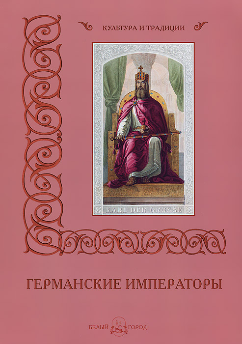 М. Мартиросова Германские императоры низовский а реликвии священной римской империи