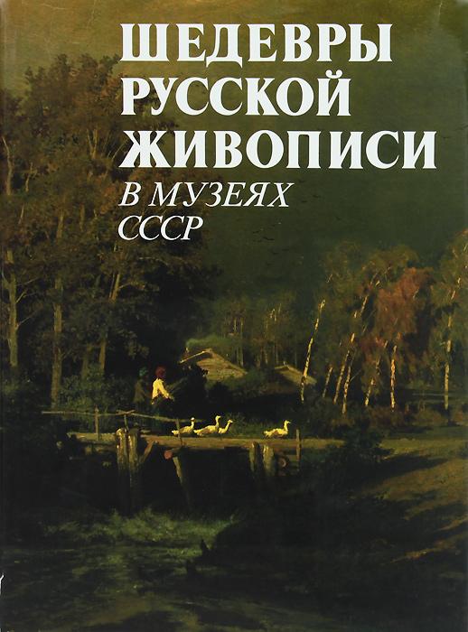 Т. В. Ильина Шедевры русской живописи в музеях СССР
