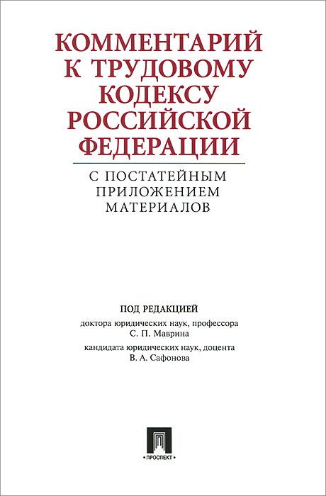 Комментарий к Трудовому кодексу Российской Федерации с постатейным приложением материалов грот для аквариума penn plax губка боб