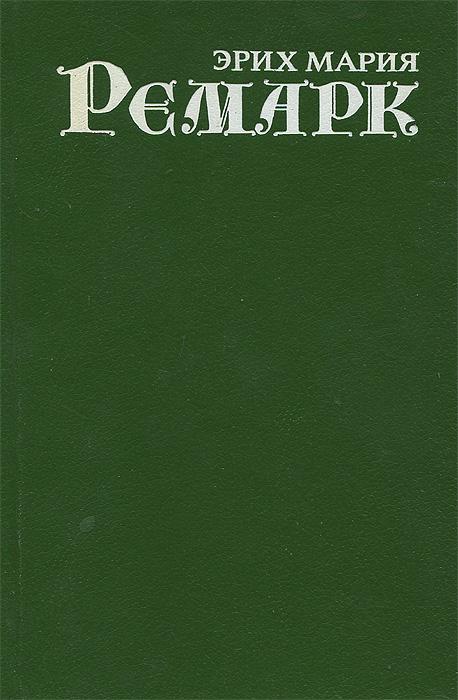 Э. М. Ремарк Э. М. Ремарк. Собрание сочинений. В 7 томах. Том 1. На Западном фронте без перемен. Возвращение