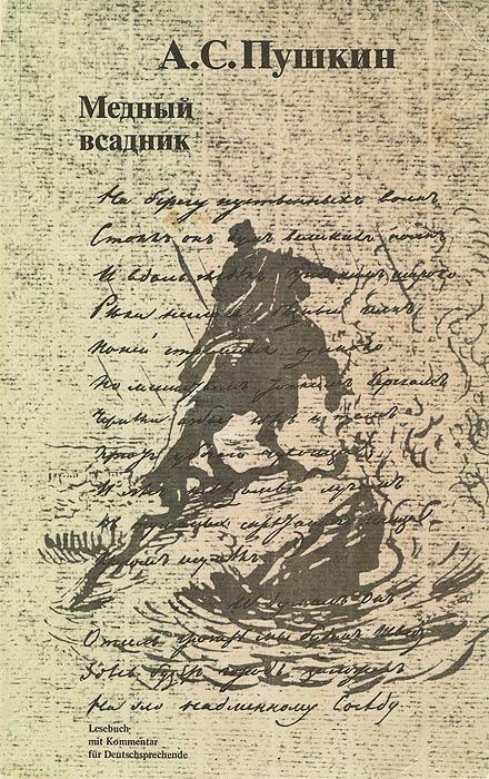 А. С. Пушкин Медный всадник. Книга для чтения с комментарием на немецком языке путешествие на галапагос на немецком языке