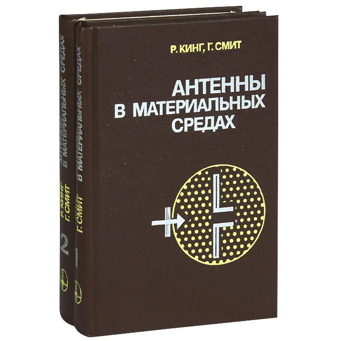 Р. Кинг, Г. Смит Антенны в материальных средах (комплект из 2 книг)