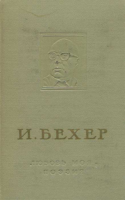 И. Бехер Любовь моя, поэзия ватлин станислав викторович любовь и боль моя россия поэзия