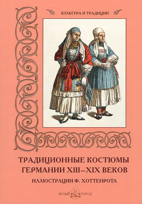 М. Мартиросова Традиционные костюмы Германии XIII–XIX веков