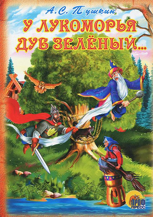 А. С. Пушкин У Лукоморья дуб зеленый... пушкин а у лукоморья