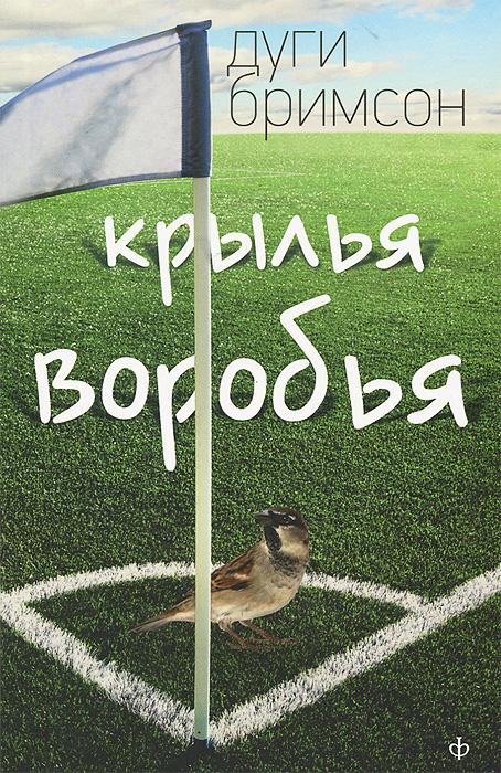 Дуги Бримсон Крылья воробья