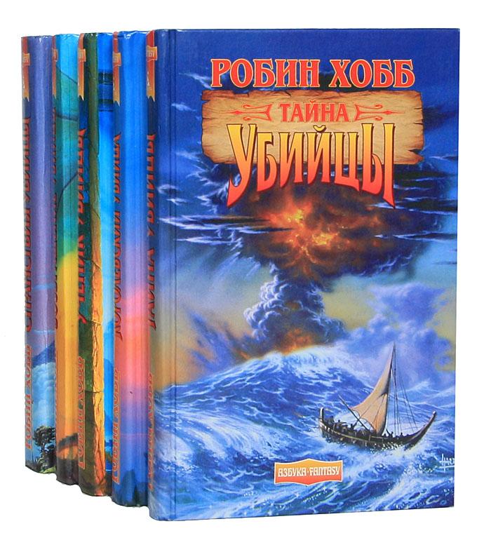 Робин Хобб Сага о Видящих (комплект из 5 книг)