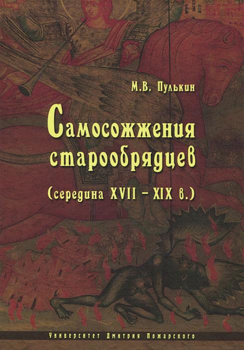 М. В. Пулькин Самосожжения старообрядцев (середина XVII-XIX В.)