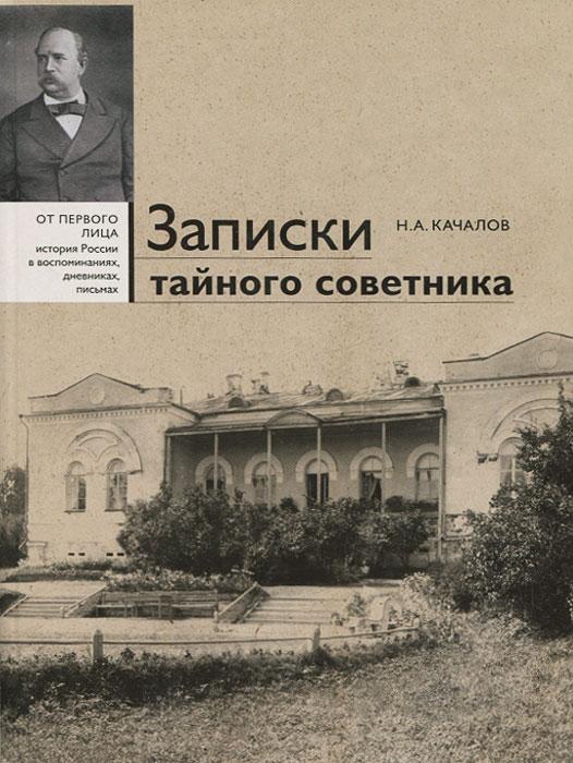 Н. А. Качалов Записки тайного советника
