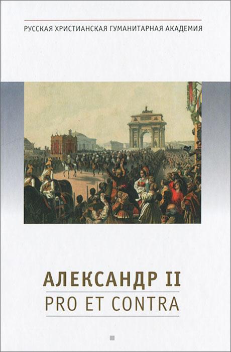 Александр II,Романовы, династия Александр II. Pro et contra панно на камне александр ii
