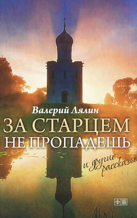 Валерий Лялин За старцем не пропадешь валерий лялин последняя надежда сборник