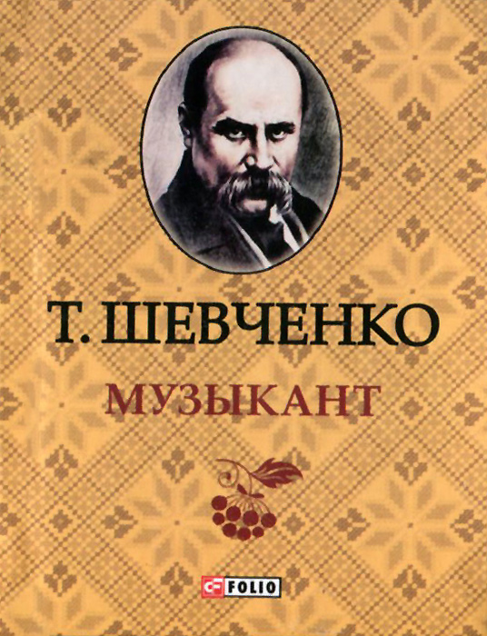 Т. Шевченко Музыкант (миниатюрное издание)