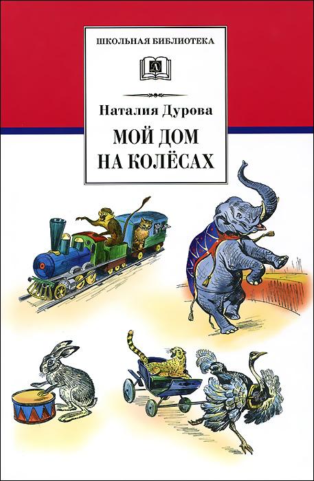 Наталия Дурова Мой дом на колесах