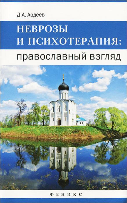 все цены на Д. А. Авдеев Неврозы и психотерапия. Православный взгляд онлайн