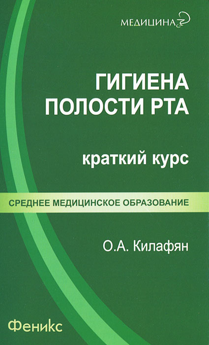 О. А. Килафян Гигиена полости рта. Краткий курс