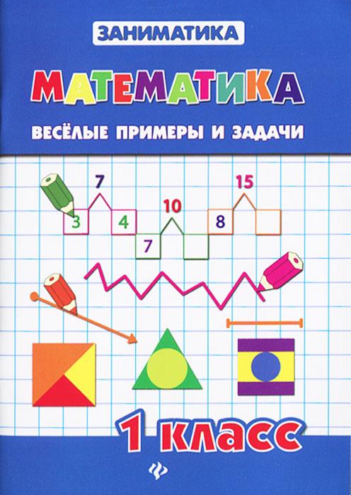 Т. В. Зеркальная, С. В. Чумак Математика. 1 класс. Веселые примеры и задачи т в зеркальная с в чумак математика 4 класс считаем до миллиарда
