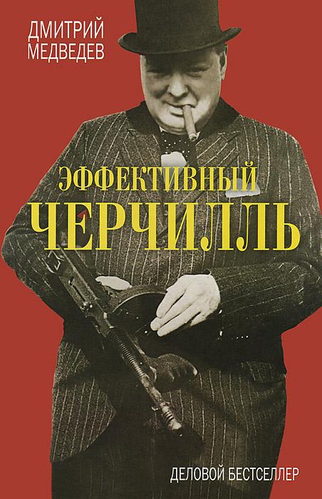Эффективный Черчилль Уинстон Леонард Спенсер Черчилль...