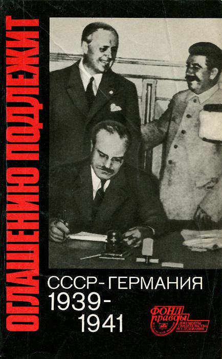 Оглашению подлежит. СССР - Германия. 1939-1941