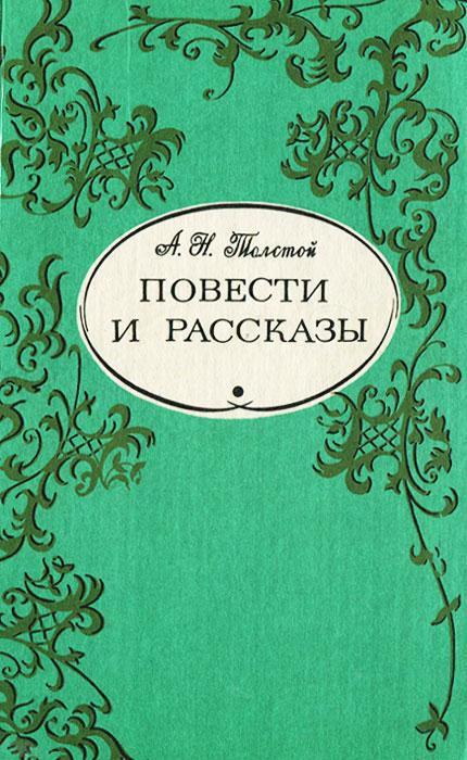 А. Н. Толстой А. Н. Толстой. Повести и рассказы