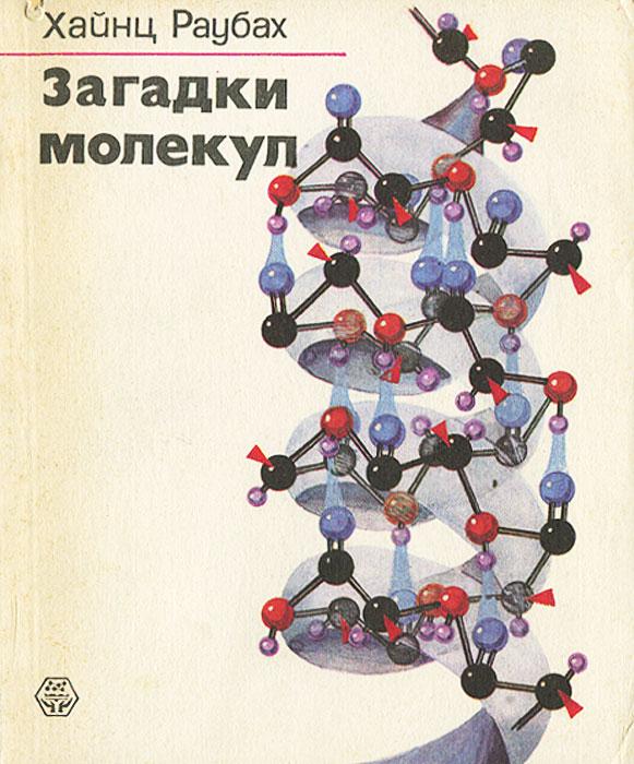 Хайнц Раубах Загадки молекул