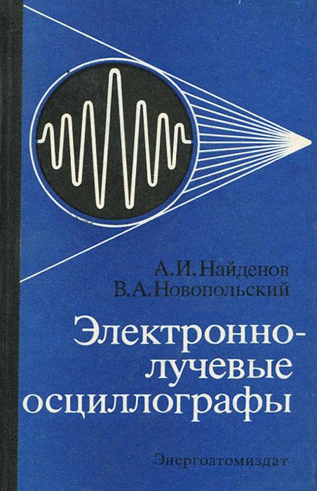 А. И. Найденов, В. А. Новопольский Электронно-лучевые осциллографы