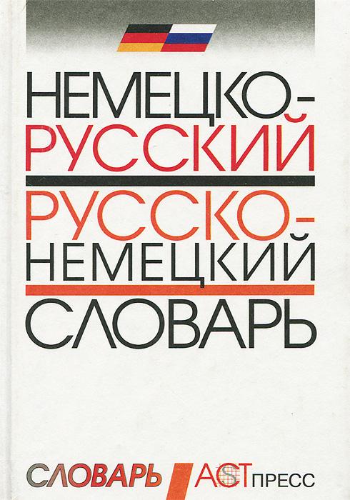 О. И. Пугачева, В. В. Хашковский Немецко-русский и русско-немецкий словарь
