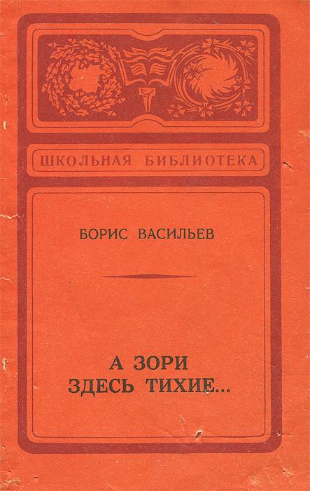 цена Борис Васильев А зори здесь тихие…