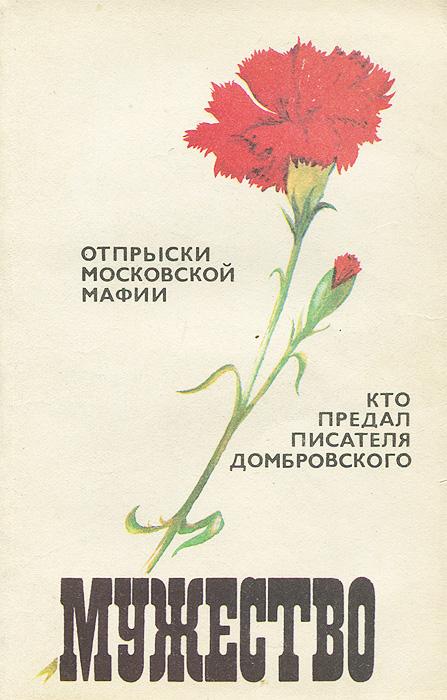 Иван Черных,Николай Кузьмин Мужество, №3, 1992