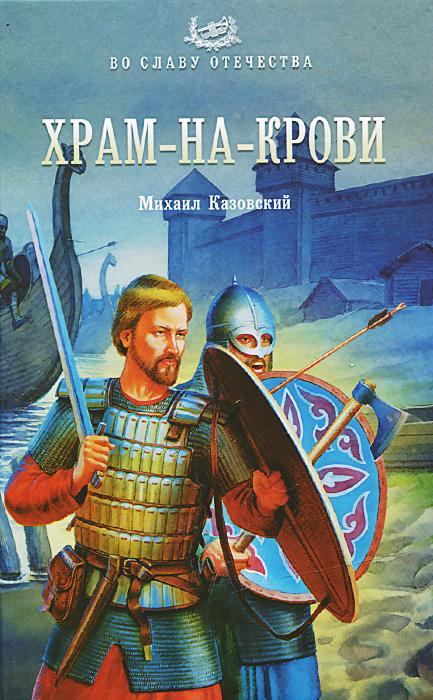 Храм-на-крови Конец X века. Молодой князь Владимир...
