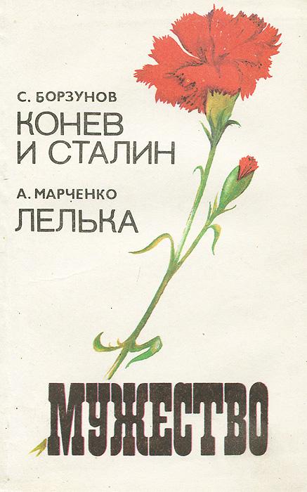 Александр Шарипов,Семен Борзунов,Махмут Гареев,Анатолий Марченко Мужество, №5, 1992