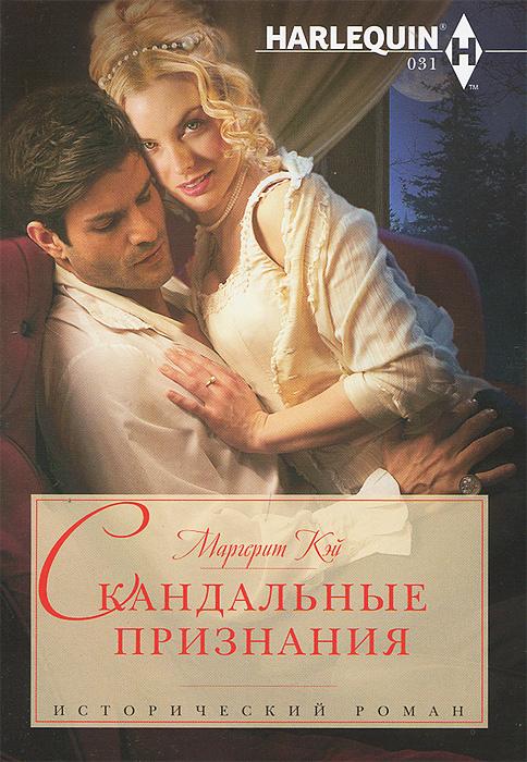 Маргерит Кэй Скандальные признания