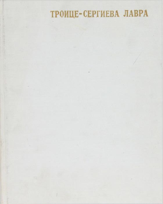 Троице-Сергиева лавра. Художественные памятники цены онлайн