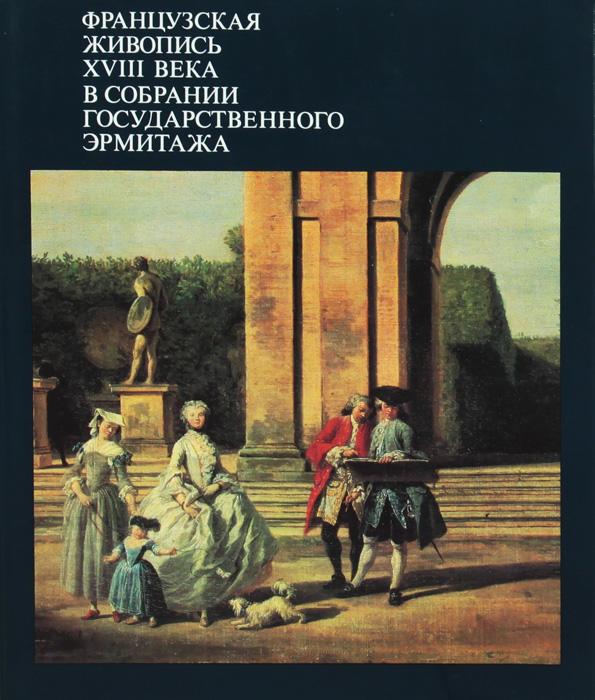 И. С. Немилова Французская живопись XVIII века в собрании Государственного Эрмитажа
