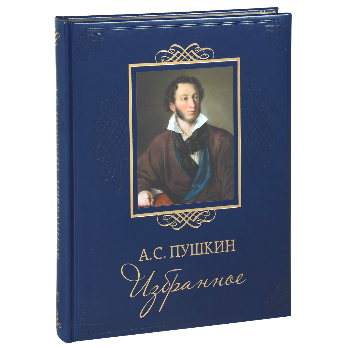 Картинки пушкинские книги