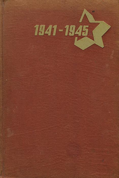 О времени и о себе. 1941-1945 прокофьев а о времени и о себе