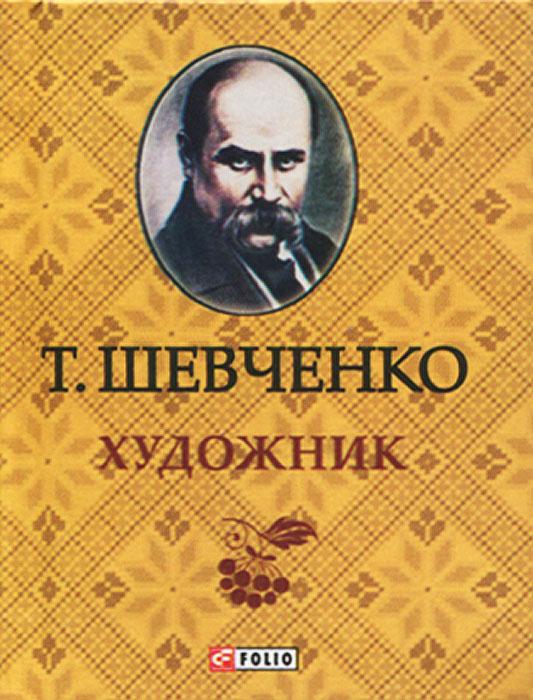 Т. Шевченко Художник (миниатюрное издание)