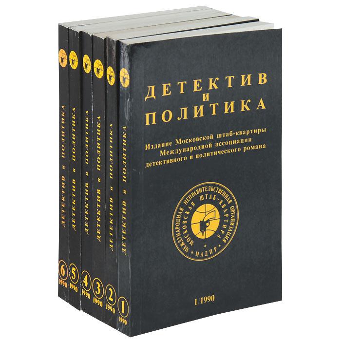 Юлиан Семенов Детектив и политика, №1-6, 1990 (комплект из 6 книг) юлиан семенов детектив и политика 1989 выпуск 2