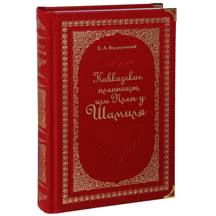 Е. А. Вердеревский Кавказские пленницы, или Плен у Шамиля (подарочное издание)