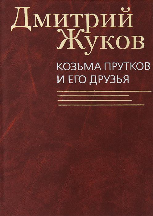 Дмитрий Жуков Козьма Прутков и его друзья
