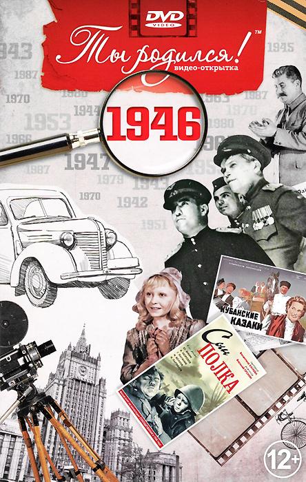 Видео-открытка Ты родился!: 1946 год видео открытка ты родился 1977 год