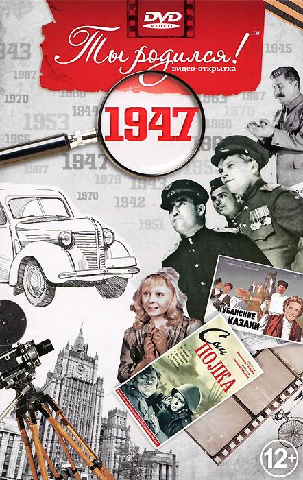 Видео-открытка Ты родился!: 1947 год видео открытка ты родился 1977 год