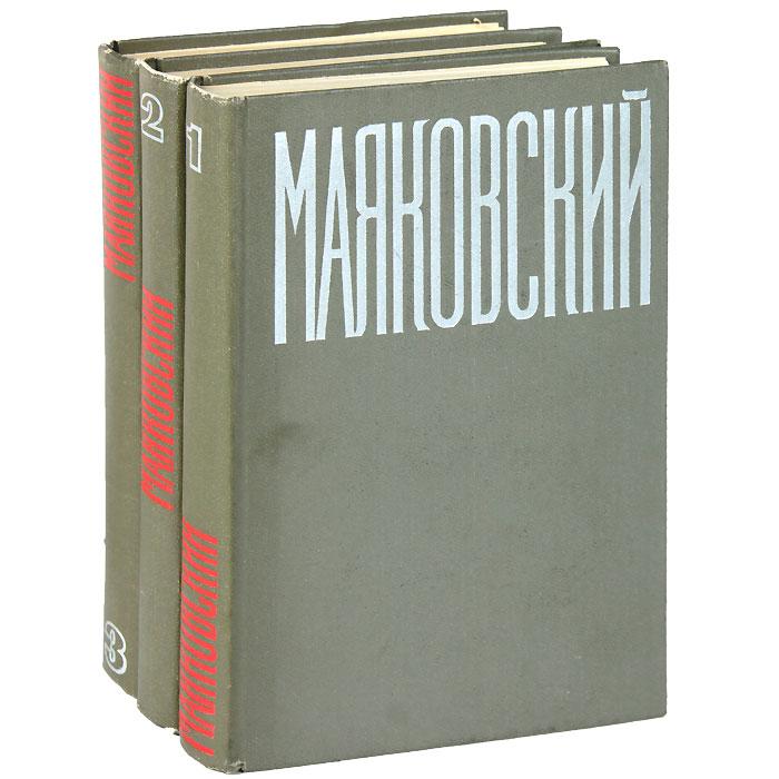 В. В. Маяковский В. В. Маяковский. Сочинения. В 3 томах (комплект из 3 книг) цена и фото