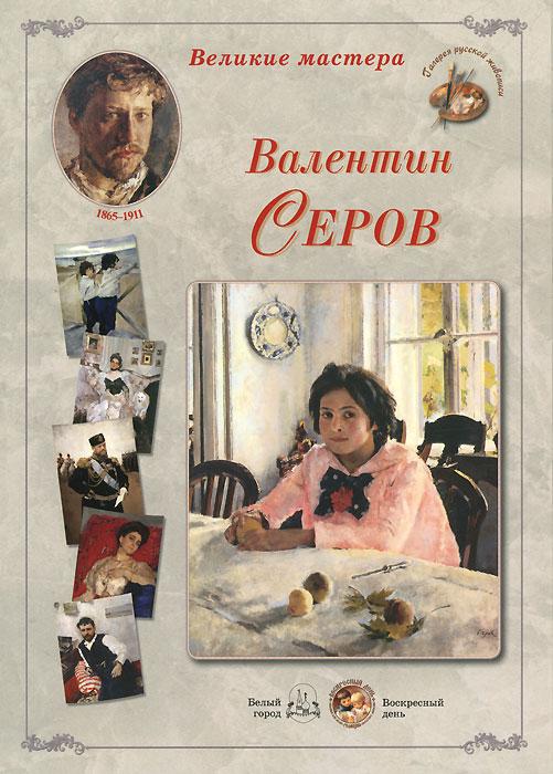 Валентин Серов Великие мастера. Валентин Серов ирина пружан серов образ и цвет